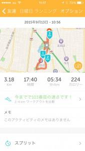 2015年9月13日(日)RunKeeper