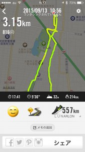 2015年9月13日(日)Nike+