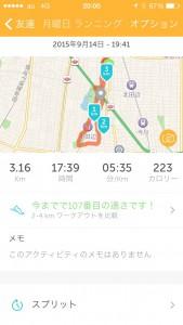 2015年9月14日(月)RunKeeper