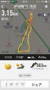 2015年9月15日(火)Nike+