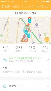 2015年9月16日(水)RunKeeper