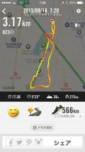 2015年9月16日(水)Nike+