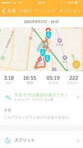 2015年9月17日(木)RunKeeper