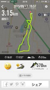 2015年9月17日(木)Nike+