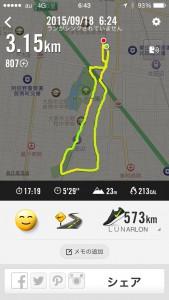 2015年9月18日(金)Nike+