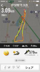 2015年9月20日(日)Nike+
