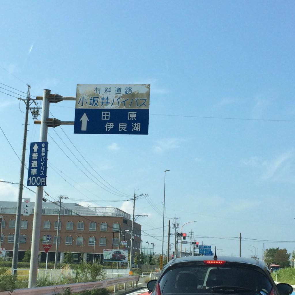 2015年9月22日(木)小坂井バイパス
