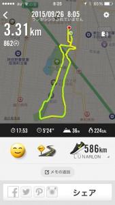 2015年9月26日(土)Nike+