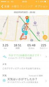 2015年9月30日(水)RunKeeper