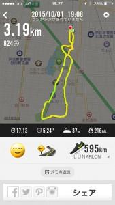2015年10月1日(水)Nike+