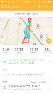 2015年10月8日(木)RunKeeper
