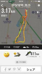 2015年10月8日(木)Nike+