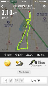 2015年10月12日(月)祝Nike+