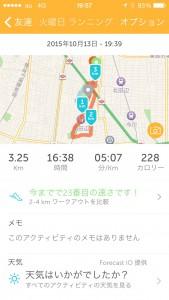 2015年10月13日(火)RunKeeper