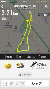 2015年10月14日(水)Nike+