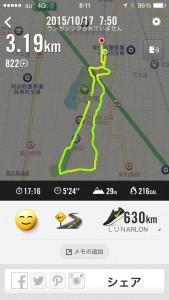 2015年10月17日(土)Nike+