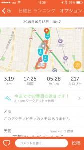 2015年10月18日(日)RunKeeper