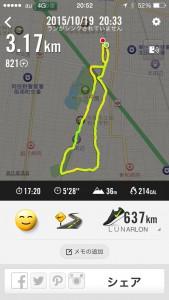 2015年10月19日(月)Nike+