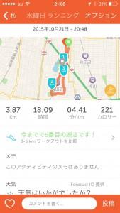 2015年10月21日(水)RunKeeper