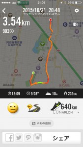 2015年10月21日(水)Nike+