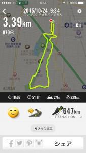 2015年10月24日(土)Nike+