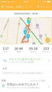 2015年10月30日(金)RunKeeper