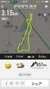 2015年10月30日(金)Nike+