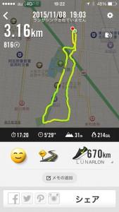 2015年11月10日(火)Nike+