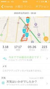 2015年11月10日(火)RunKeeper