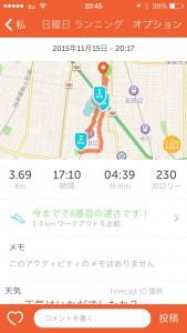 2015年11月15日(日)RunKeeper