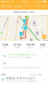 2015年11月12日(木)RunKeeper