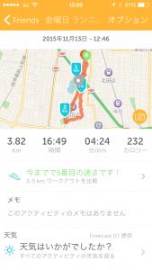 2015年11月13日(金)RunKeeper