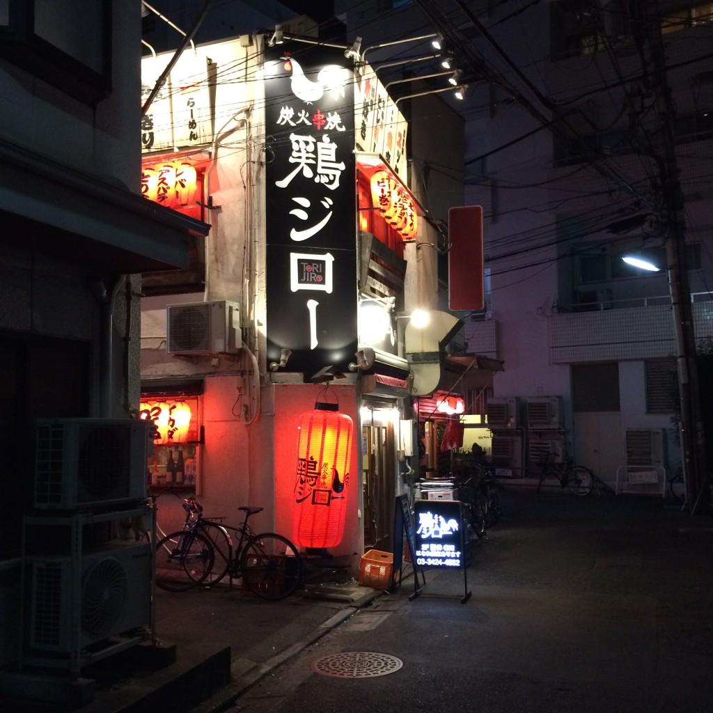 鶏ジロー三軒茶屋店外観