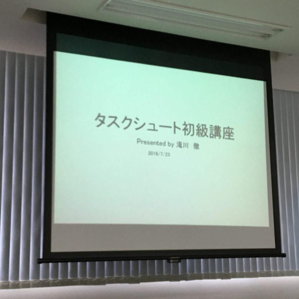 2016年7月26日(火)アイキャッチ画像