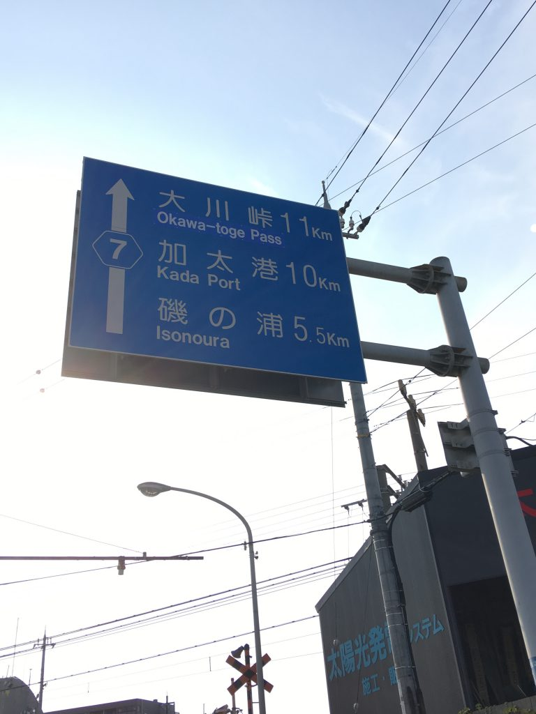 磯ノ浦へ標識