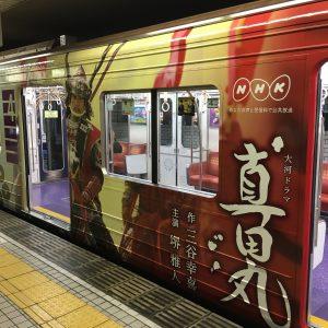 2016年10月2日(土)地下鉄真田丸アイキャッチ画像