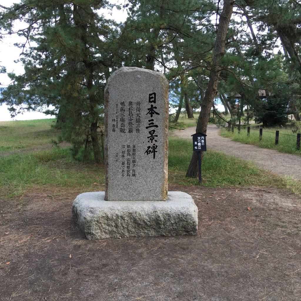 天橋立の碑